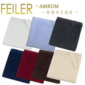 送料無料 フェイラー シャワータオル 68×150 アムラム AmrumShower Towel テリータオル あす楽 対応