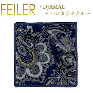 メール便 送料無料 フェイラー ハンカチ 25×25 ジャメル djamal Feiler Chenille Towel