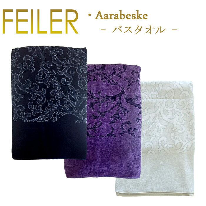 フェイラー バスタオル アラベスク Arabeske 75cm×150cm Chenille Bath Towel あす楽 対応
