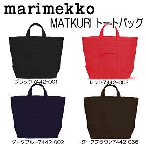 マリメッコ marimekko MATKURI トートバッグ コットンキャンバス 選べる4カラー 7442 【あす楽対応】【HLS_DU】【RCP】