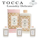 TOCCA/LaundryDelicate/235ml/8oz