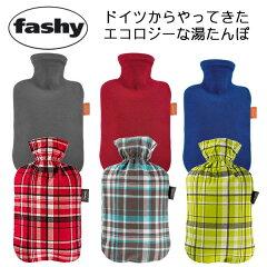 Fashy ファシー 湯たんぽ HWB【 フリース 6530 もしくは タータン 6536 】…
