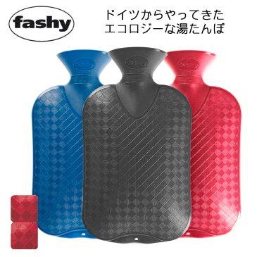 送料無料 ファシー Fashy 湯たんぽ プレーン 2.0L 6420 HOT WATER BOTTLE PLAIN 水枕 氷枕 あす楽 対応