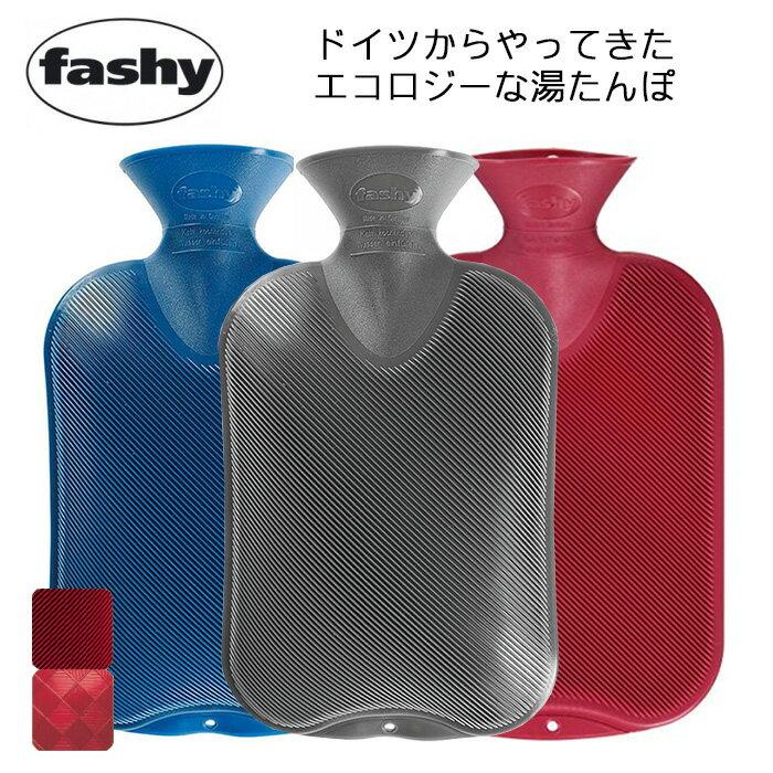 安眠グッズ, 湯たんぽ  Fashy 2.0L 6440 CLASSIC HOT WATER BOTTLE