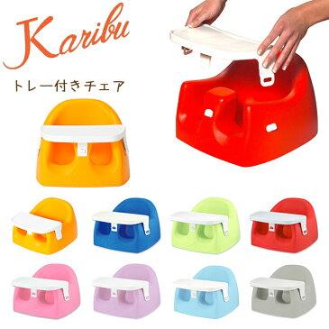 送料無料 Karibu カリブ 椅子 PM3386 ソフトチェアー & トレイセット( トレイ付 ) Karibu Seat with plastic Tray 赤ちゃんのイス ベビーソファ 【 のようなソフトチェア】 ベビーチェア