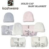 【 送料無料 】kashwere カシウェア ベビーブランケット 単色&キャップ セット Solid / Cap Baby Blanket 78×78 BB-63c 【 あす楽 】【HLS_DU】【RCP】