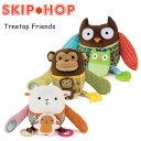 税込5,400円以上送料無料 SKIP HOP スキップホップ ハグ&ハイド アクティビティ 【 3種類 】 Hug & Hide Treetop Friends Activity Toy 【あす楽対応】