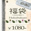 【レビュー限定!ゆうパケット便 送料無料】 ハギレ 福袋*4種類から1種類 05P23Sep15