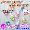 エステシモ アロマリー アロマ モイスチュアライザー 250ml 通販 ボディローション バター クリーム ハンドクリーム ボディーバター ボディミルク ボディクリーム