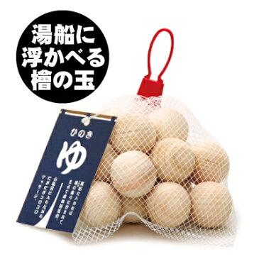 【あす楽】【檜 の 湯 ボール】【\500クーポン】( ヒノキ ひのき 桧 お風呂 入浴剤 )2/10更新♪