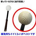 【¥500クーポンプレゼント】【あす楽】昔ながらのマッサージアイテム 疲れて肩が張っているときにオススメです ゴルフボーバージョンよりも ボールが大きい分効果は強めです ♪ 【 肩たたき 野球ボール付き】6/26更新♪