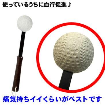 【あす楽】【肩たたき 野球ボール付き】【\500クーポン】昔ながらのマッサージアイテム疲れて肩が張っているときにオススメですゴルフボーバージョンよりもボールが大きい分効果は強めです ♪8/3更新♪