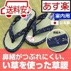 【あす楽】 女性用 畳 サンダル 【とんぼ 紺】 日本製 室内・屋外兼用 スリッパにも可 畳雪駄 畳草履 草履 たたみ タタミ