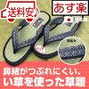 【あす楽】 女性用 畳 サンダル 【 和柄 2 】 日本製 室内・屋外兼用 スリッパにも可 畳雪駄 畳草履 草履 たたみ タタミ