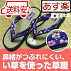 【あす楽】 女性用 畳 サンダル 【青桜】 日本製 室内・屋外兼用 スリッパにも可 畳雪駄 畳草履 草履 たたみ タタミ