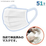 不織布マスク 50枚 + 1枚 検品済み 在庫あり 送料無料 メルトブローン 不織布 3層構造 通販 返品不可