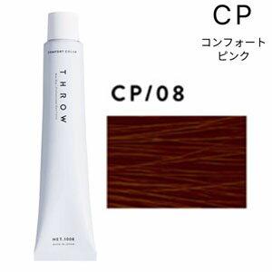 スロウ コンフォートピンク CP/08 100gビューティエクスペリエンス(旧モルトベーネ)8/3更新♪
