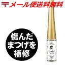 マツエク 美容液 CKL ミラクラッシュジェル EX 美容液 トリートメント 通販 2/26更新♪