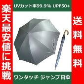 UVカット率99.9%UPF50晴雨兼用ジャンプ日傘親骨55cm8本骨シルバー銀【撥水加工UV紫外線ジャンプ長傘おしゃれクール傘】10P18Jun16