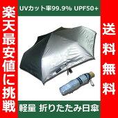 【あす楽対応】UVカット率99.9%UPF50+晴雨兼用折りたたみ日傘親骨54cm6本骨シルバー銀【撥水加工UV紫外線折りたたみ傘おしゃれクール傘】10P18Jun16