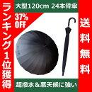 超撥水&悪天候に強い24本骨傘色:ブラック