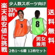 オレンジ グリーン フットサル サッカー バスケットボール ユニフォーム メッシュ サバイバル ゼッケン
