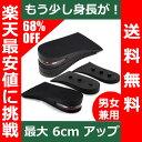 【送料無料】 シークレット インソール 最大 6cm アップ 3段調整...