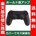 PlayStation4 DUALSHOCK4用 ゴムカバー 2個セット 【 PS4 PlayStation4 プレステ プレイステーション カバー ガード 汚れ 指紋 グリップ 握りやすい 】