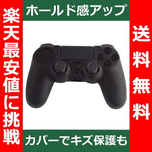 PlayStation プレイステーション グリップ