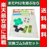 PS2 DualShock2 向け 交換用ゴム 5点セット 【 PS2 PlayStation2 プレステ プレイステーション 故障 修理 デュアルショック Dualshock 2 】