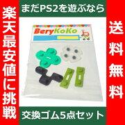 PlayStation プレイステーション デュアル ショック