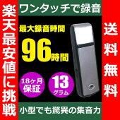 【18ヶ月保証】超小型USB型ワンタッチ簡単ボイスレコーダーシルバーモデル8GBWin7/8/8.1/10対応【会議講義録音軽量クリアレコーダー防犯長時間高音質ic】10P01Oct16