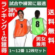 グリーン オレンジ フットサル サッカー バスケットボール ユニフォーム メッシュ サバイバル ゼッケン