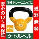【送料無料】 ケトルベル 4kg 色:イエロー 正規品/12ヶ月保証 体幹 トレーニング 筋トレ エクササイズ ダイエット全身 バランス 持久力 ダンベル 4kg 6kg 8kg 10kg 12kg 16kg 20kg 24kg あす楽対応