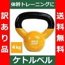 【送料無料】(訳あり品) ケトルベル 4kg 色:イエロー 正規品/12ヶ月保証 体幹 トレーニング 筋トレ エクササイズ ダイエット全身 バランス 持久力 ダンベル 4kg 6kg 8kg 10kg 12kg 16kg 20kg 24kg あす楽対応