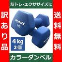 【送料無料】 (訳あり品) カラー ダンベル 4kg ブルー 2個セット 正規品 筋トレ フィットネス ダイエット 筋力トレーニング 鉄アレイ ケトルベル 1kg 2kg 3kg 4kg 5kg 8kg 10kg あす楽対応