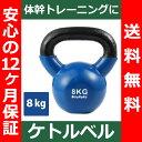 【送料無料】 ケトルベル 8kg 色:ブルー 正規品/12ヶ月保証 体幹 トレーニング 筋トレ エクササイズ ダイエット全身 バランス 持久力 ダンベル 4kg 6kg 8kg 10kg 12kg 16kg 20kg 24kg あす楽対応