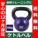 【送料無料】 ケトルベル 16kg 色:パープル 正規品/12ヶ月保証 体幹 トレーニング 筋トレ エクササイズ ダイエット全身 バランス 持久力 ダンベル 4kg 6kg 8kg 10kg 12kg 16kg 20kg 24kg あす楽対応