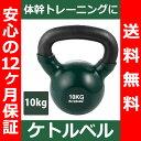 【送料無料】 ケトルベル 10kg 色:グリーン 正規品/12ヶ月保証 体幹 トレーニング 筋トレ エクササイズ ダイエット全身 バランス 持久力 ダンベル 4kg 6kg 8kg 10kg 12kg 16kg 20kg 24kg あす楽対応