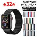 アップルウォッチ バンド スポーツ ベルト ナイロン スポーツループ Apple Watch series 7 SE 6 5 4 3 2 1 38mm 40mm 41mm 42mm 44mm 45mm (AD01-AD16)