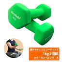 【送料無料】 カラー ダンベル 1kg グリーン 2個セット 正規品/12ヶ月保証 筋トレ フィットネス ダイエット 筋力トレーニング 鉄アレイ ケトルベル 1kg 2kg 3kg 4kg 5kg 8kg 10kg あす楽対応