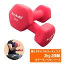 【送料無料】 カラー ダンベル 2kg ピンク 2個セット 正規品/12ヶ月保証 筋トレ フィ……