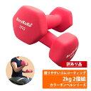 【送料無料】 (訳あり品) カラー ダンベル 2kg ピンク 2個セット 正規品 筋トレ フィットネ...