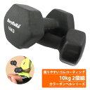 【送料無料】 カラー ダンベル 10kg ブラック 2個セット 正規品/12ヶ月保証 筋トレ フィッ...