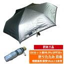 【送料無料】 (訳あり品) UVカット率99.9% UPF50+ 折りたたみ 日傘 晴雨兼用 親骨54cm×6本骨 シルバー 銀 B級品