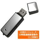 【楽天ランキング1位】 超小型USB型 ワンタッチ ボイスレコーダー シルバーモデル 4GB/8GB ...