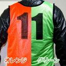 練習・試合に!ビブスオレンジ&グリーン1〜12番24枚セット