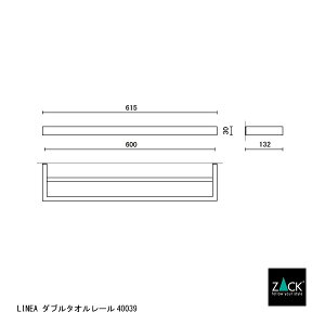 タオルレール|ZACK40039LINEAタオル掛けタオルラックタオルハンガー2本レール壁付け61.5cmおしゃれかっこいい上質高級ホテルライクドイツデザイナーズ[在庫有り]