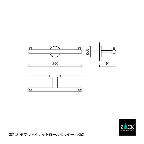 ダブルトイレットロールホルダー|ZACK 40052 SCALA トイレットペーパーホルダー スペア用 詰め替え用 壁付け ステンレス おしゃれ 雑貨 かっこいい 上質 高級 ホテルライク ドイツ デザイナーズ [在庫有り]