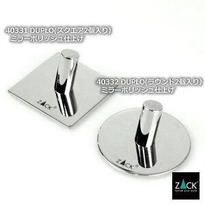 タオルフック(スクエア/2個入)|ZACK40331DUPLOタオル掛けタオルばさみ洗面おしゃれかっこいい上質高級ホテルライクドイツデザイナーズ[在庫有り]